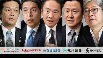 SBIの「宣言」で曲がり角を迎えたネット証券