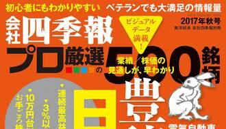 『四季報プロ500』編集部が選んだ「秋号」注目の10テーマはこれだ!!