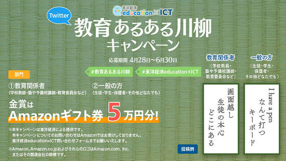 Twitter 教育あるある川柳キャンペーン開催中 4月28日~6月30日で何度でも応募可能