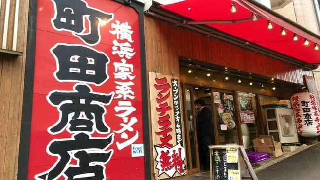家系ラーメン「町田商店」がコロナに動じない訳