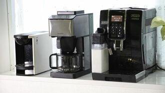 2020年に売れた最新「コーヒーメーカー」3機種