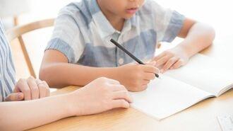 小学校からの「大量宿題」潰れる前にできること