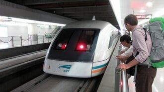 世界最速から陥落、「上海リニア」無用の長物に?