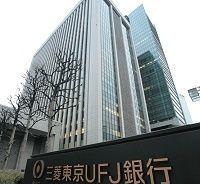 三菱東京UFJ銀行 システム統合の高い壁