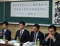 KDDI電磁波裁判、退けられた住民の訴え
