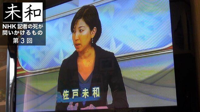 31歳NHK女性記者が過労死「空白の2日間」の謎