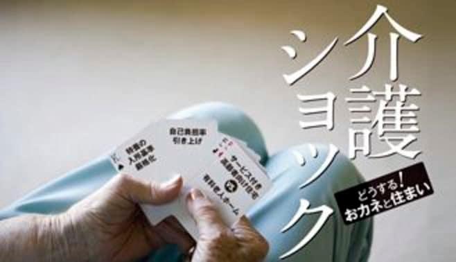 """""""介護ショック""""が日本に襲いかかる"""