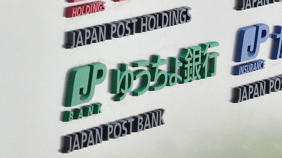 つ 2 銀行 ゆうちょ 口座