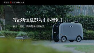 中国アリババ「自動運転トラック」の開発に参入