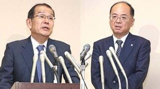 新法施行に悩む東京地検・高検トップの素顔