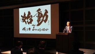 「始動 Next Innovator」は日本を変えるか
