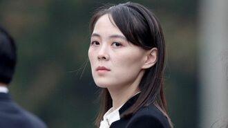 北朝鮮・金正恩の実妹はなぜ昇進しなかったか