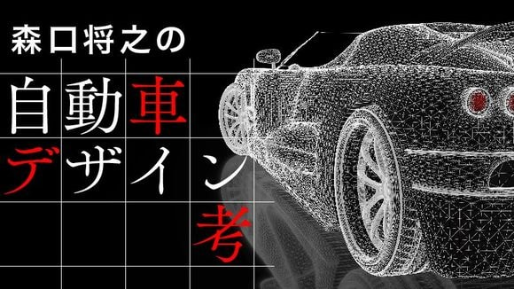 森口将之の自動車デザイン考