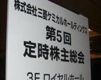 「幸か不幸か1億円以上の役員はいない」−−三菱ケミカルの株主総会は和やかなムードで終了