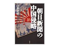 朝日新聞の中国侵略 山本武利著