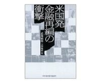 米国発金融再編の衝撃 武藤敏郎・大和総研編