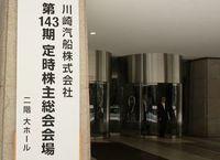 川崎汽船が前社長不在の株主総会。株主の関心は原発影響やバラスト水に
