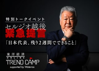 セルジオ越後緊急提言!日本代表、残り2週間でできること