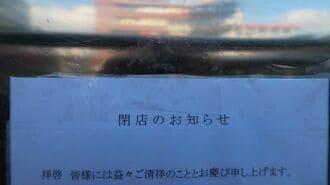 コロナ閉店「退去費用・違約金」のリアルな中身