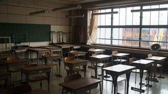 まじめな教師を休職に追い込む4つの深刻問題
