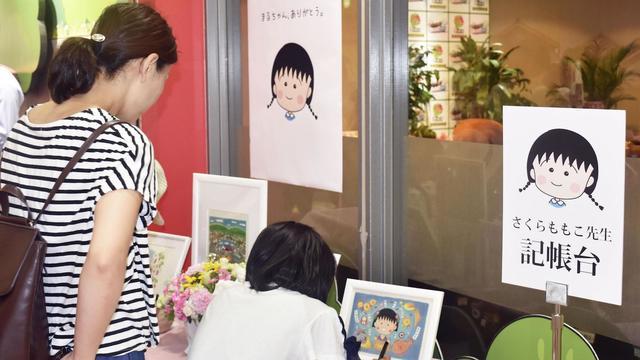 静岡市内の「ちびまる子ちゃんランド」に設置された記帳台で記帳する来場者(写真:共同通信)