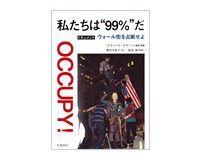 """私たちは""""99%""""だ ドキュメント ウォール街を占拠せよ 『オキュパイ!ガゼット』編集部編/肥田美佐子訳 ~米国の既成の政治に根深い不信感"""