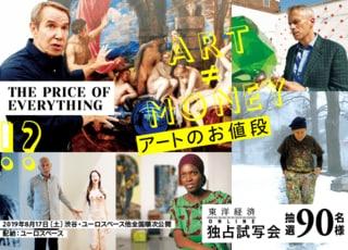 『アートのお値段』独占試写会