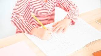 勉強嫌いの子に教えたい!「Gノート」の威力