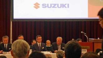 スズキ会長が株主総会で拍手喝采だった理由