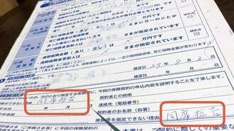 日本郵便、お粗末な「お詫び行脚」の一部始終