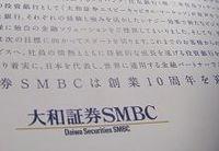 銀証融合と独立系証券の勝者は--帰趨を占う大和証券G本社と三井住友FGの合弁解消