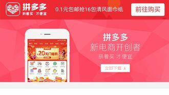 中国の低価格EC「拼多多」直営事業が拡大する背景