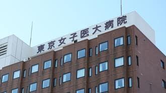 東京女子医大病院「年中無休プラン」への大疑問