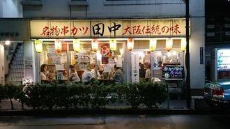 「串カツ田中」創業7年で上場する酒場の正体