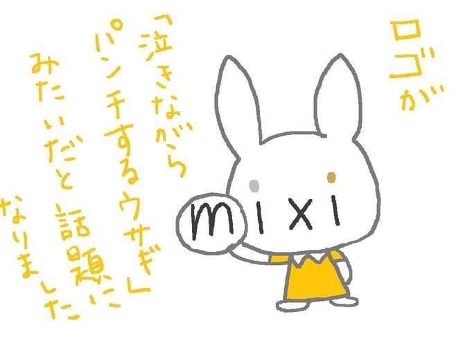 """中年のゆがんだ""""mixi愛"""""""