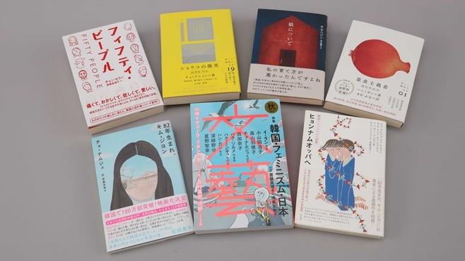 日韓不和なのに空前の「韓国文学ブーム」のなぜ