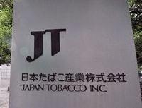 念願の完全民営化へ、JTが最後の詰めに必死