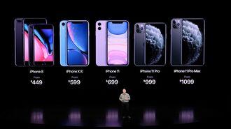 「Pro」が登場した新型iPhoneはどれが買いか