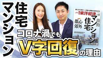 マンション・住宅「コロナ特需」の現実【動画】
