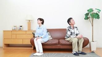 意外と知らない「家庭内離婚」の法的落とし穴