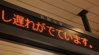 電車が一番遅れるのは何曜日か知ってますか