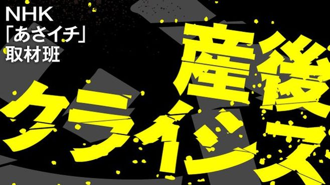 日本人を襲う「産後クライシス」の衝撃