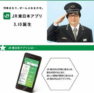 「JR東日本アプリ」がなかなか面白い