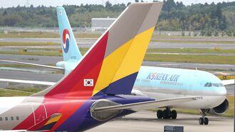 アシアナはどこへ、吹き荒れる韓国航空大再編