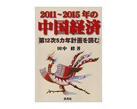 2011~2015年の中国経済 田中修著