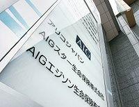 アリコジャパンの前途、AIGがついに売却