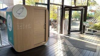 1畳の箱で「子連れ外出助ける」ベンチャーの正体
