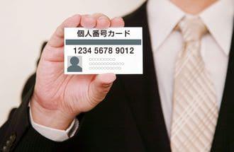 マイナンバー導入で「小遣い稼ぎ」も危ない?