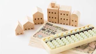 「本当のお金持ち」は家の買い方にムダがない