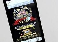 横浜ベイスターズ買収交渉で、ディー・エヌ・エーは株価が大幅下落